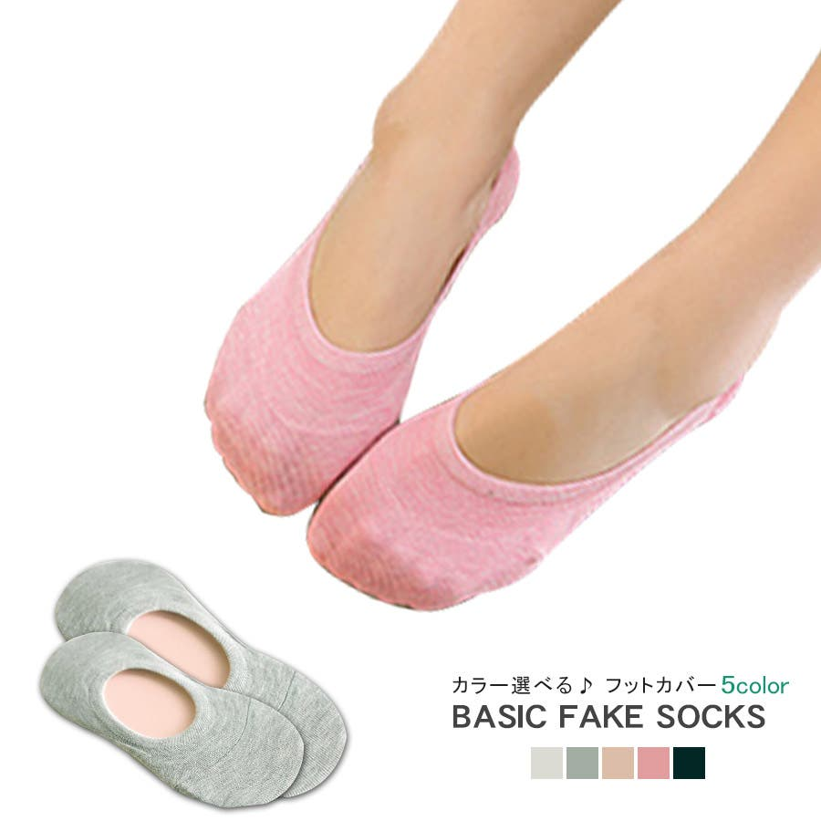 ソックス 靴下 フィットカバー インソックス 浅口 伸縮性 無地 かかと痛くない 滑りにくい 抗菌消臭加工 レディース<br> 1