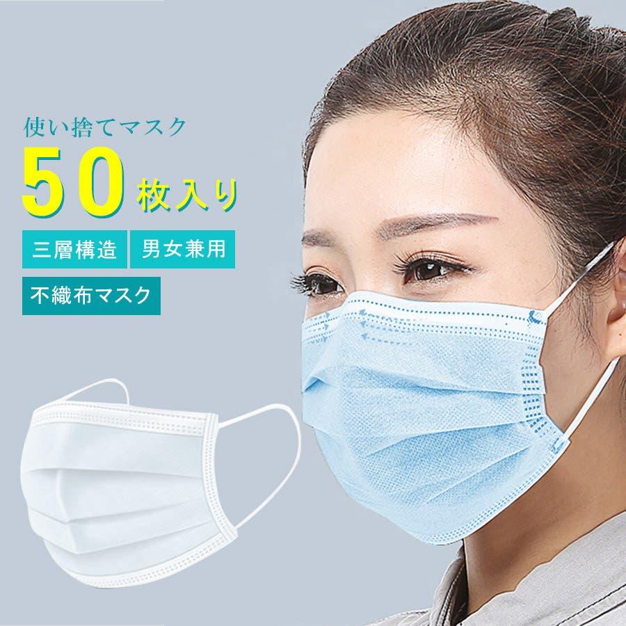マスク 50枚 使い捨てマスク ウィルス  三層構造 不織布マスク 男女兼用<br> 1