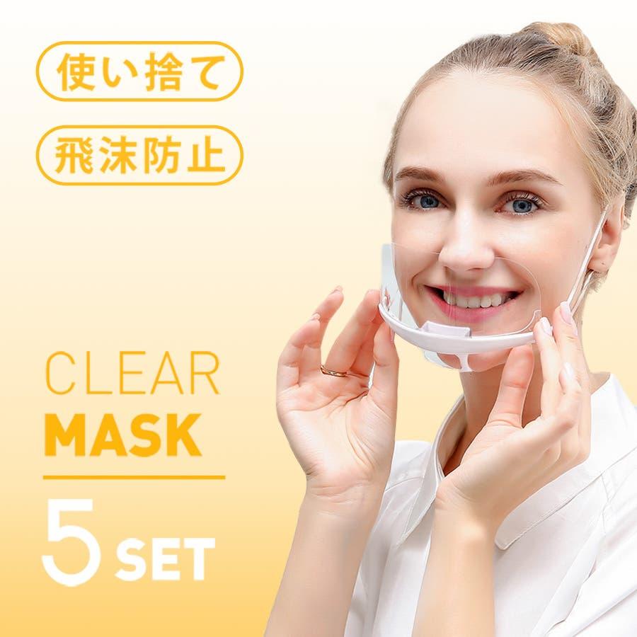 マウスシールド フェイスシールド 5セット 工サリバガード 業務用 クリアマスク 夏マスク 透明マスク 使い捨て 飛沫防止 抗菌 軽量 曇り防止 ゴムバンド<br> 1