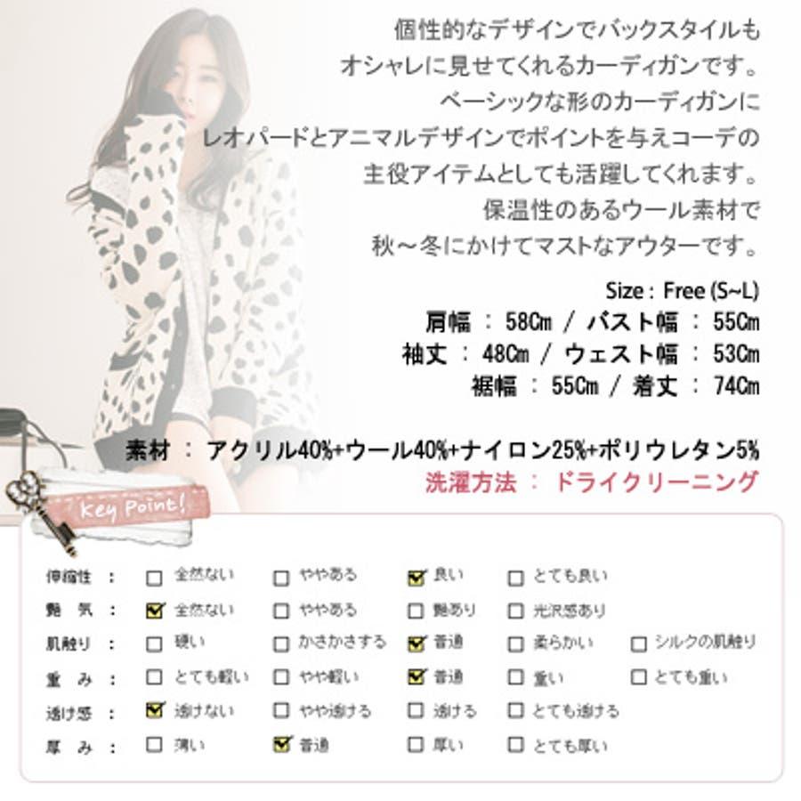 【jk12638】個性的なデザインでバックスタイルもオシャレ☆バックポイントレオパード柄ウールニットカーディガン 10