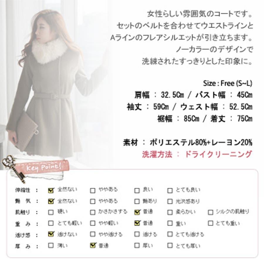 【jk13251】すっきりとしたノーカラーにフレアデザインで女性らしいシルエットに演出してくれるノーカラーフレアコート(ベルトセット) 10