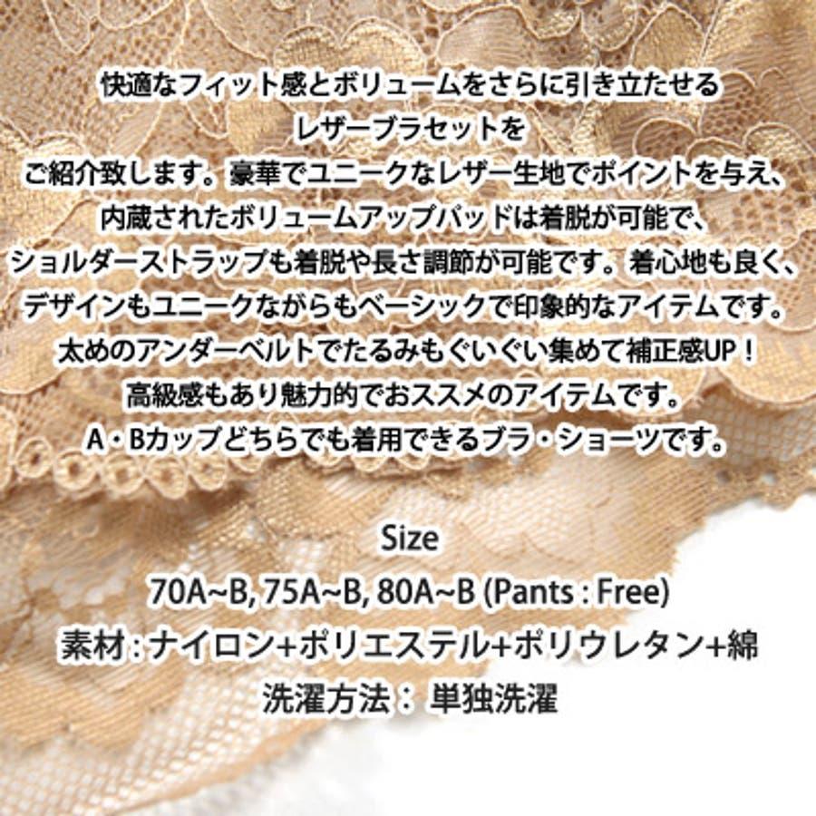 【rz15977】レザーデザインが豪華でユニーク♪レザーレース4cmボリュームアップブラセット(ブラ&ショーツセット)(パッド着脱可能) 10