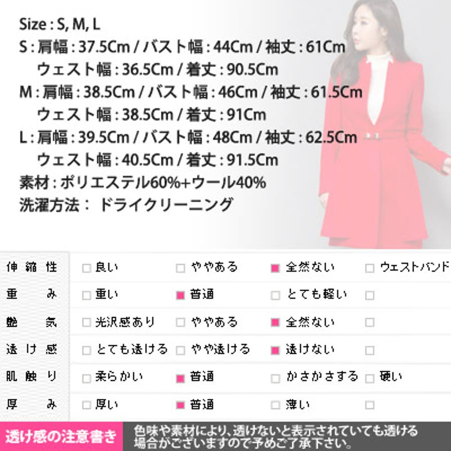 【jk17781】鮮やかなレッドカラーで豪華な印象♪スリムラインベルトジャケット(ファーマフラー&ベルトSET) 10