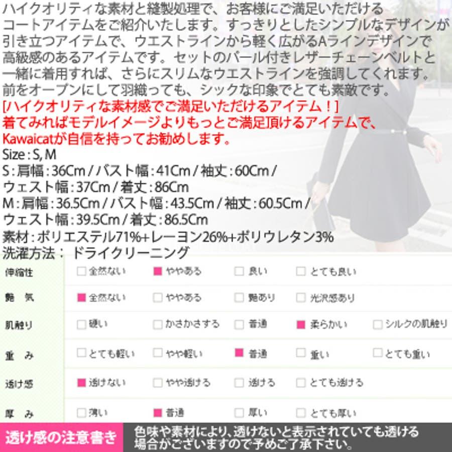 【オリジナル商品】【jk17866】ワンピースのような綺麗なAライン♪パールベルト付きシンプルAラインフレアコート(ベルトセット)「春先行」 10