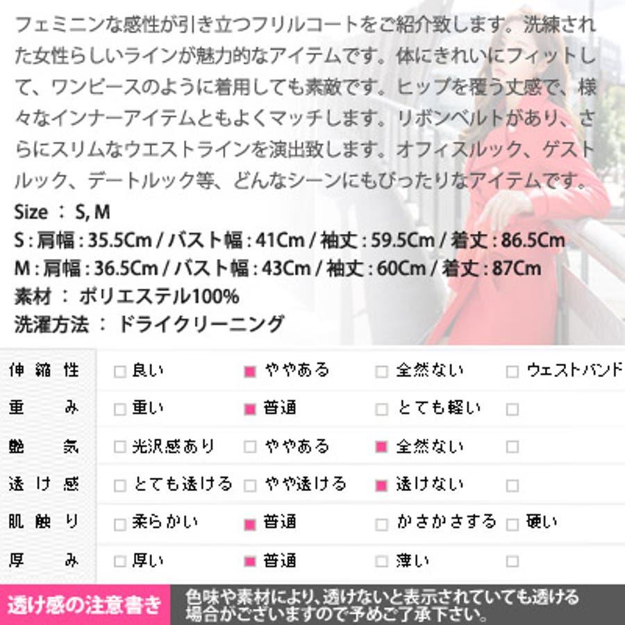【オリジナル商品】【jk17929】鮮やかなレッドカラーが目を引く♪ビビアンフリルコート 10