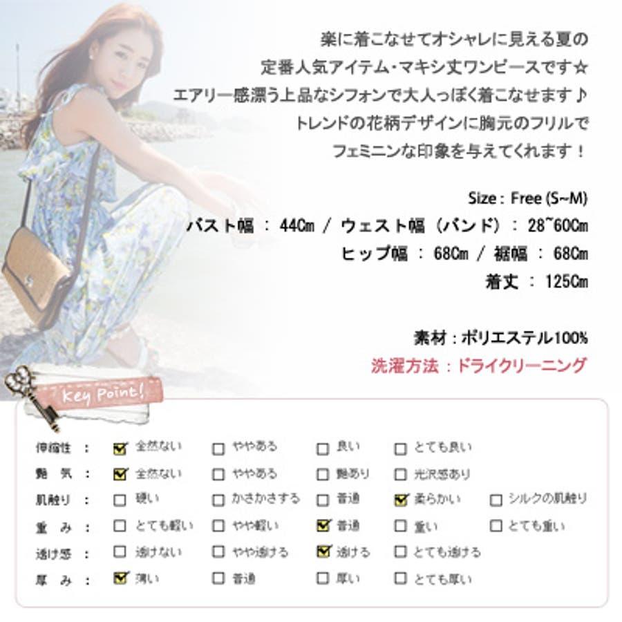 【op9250】エアリー感漂う上品なシフォンで大人っぽく着こなせるウエストバンディング胸元フリルポイント花柄シフォンマキシ丈ワンピース 10