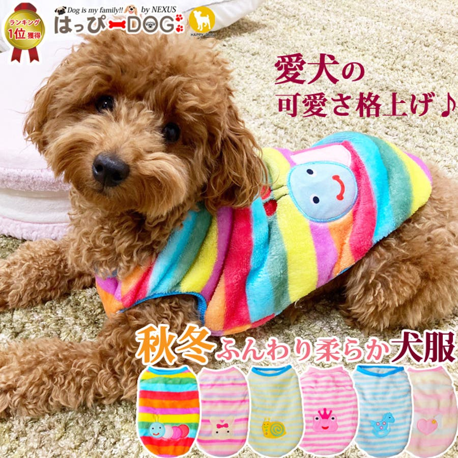 犬 服 犬服 犬の服 タンクトップ カラフル ドッグウェア 洋服 1