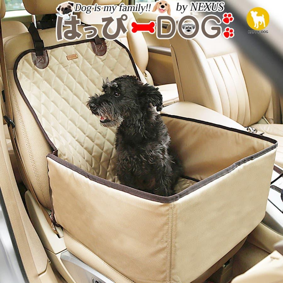ドライブボックス ドライブシート カーボックス カーシート 犬 ペット キャリー カゴ 1
