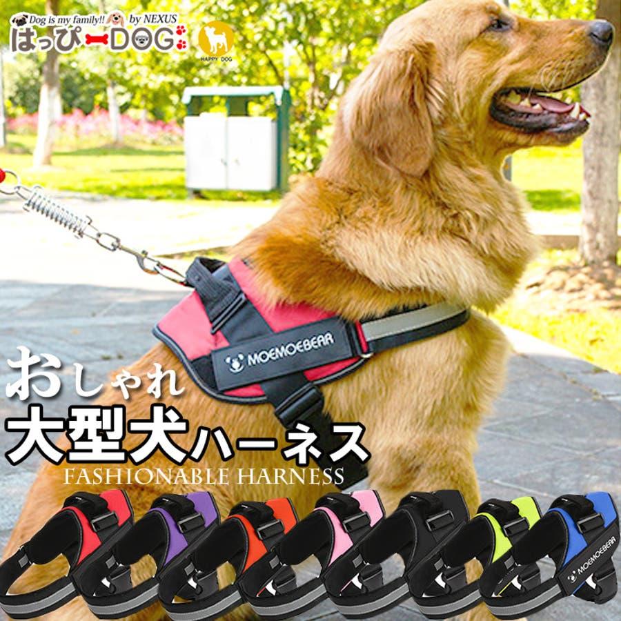 ハーネス 胴輪 大型犬 中型犬 犬服 犬 服 犬の服 ドッグウェア 1