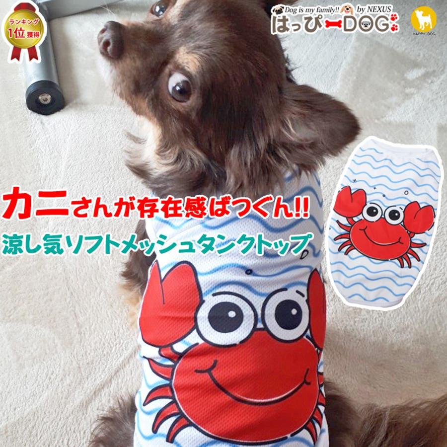 犬 服 犬服 犬の服 タンクトップ カニ ライト メッシュ ドッグウェア 1