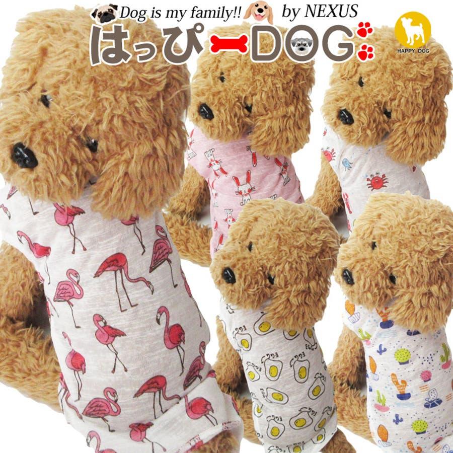 犬 服 犬服 犬の服 タンクトップ 薄手 家着 冷房対策 ドッグウェア 1