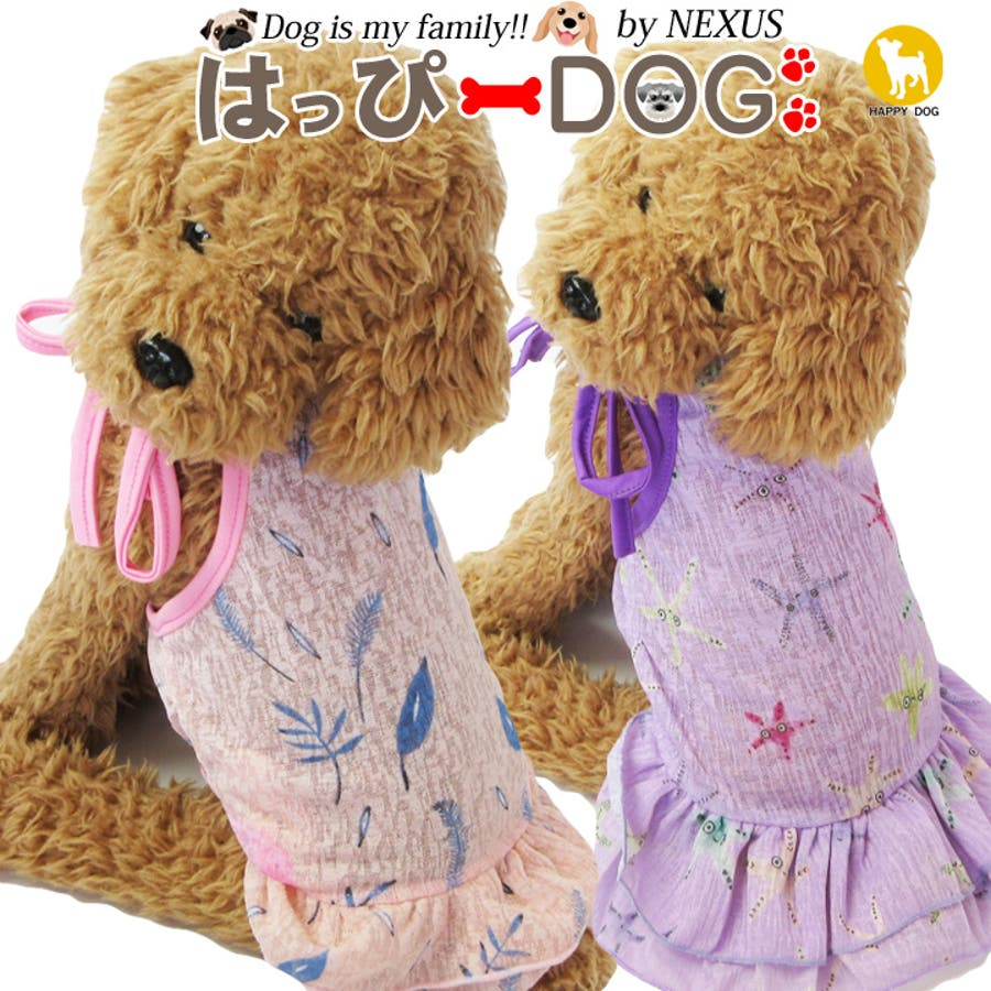 犬 服 犬服 犬の服 キャミソール ワンピース ドレス 薄手 リゾート ドッグウェア 1