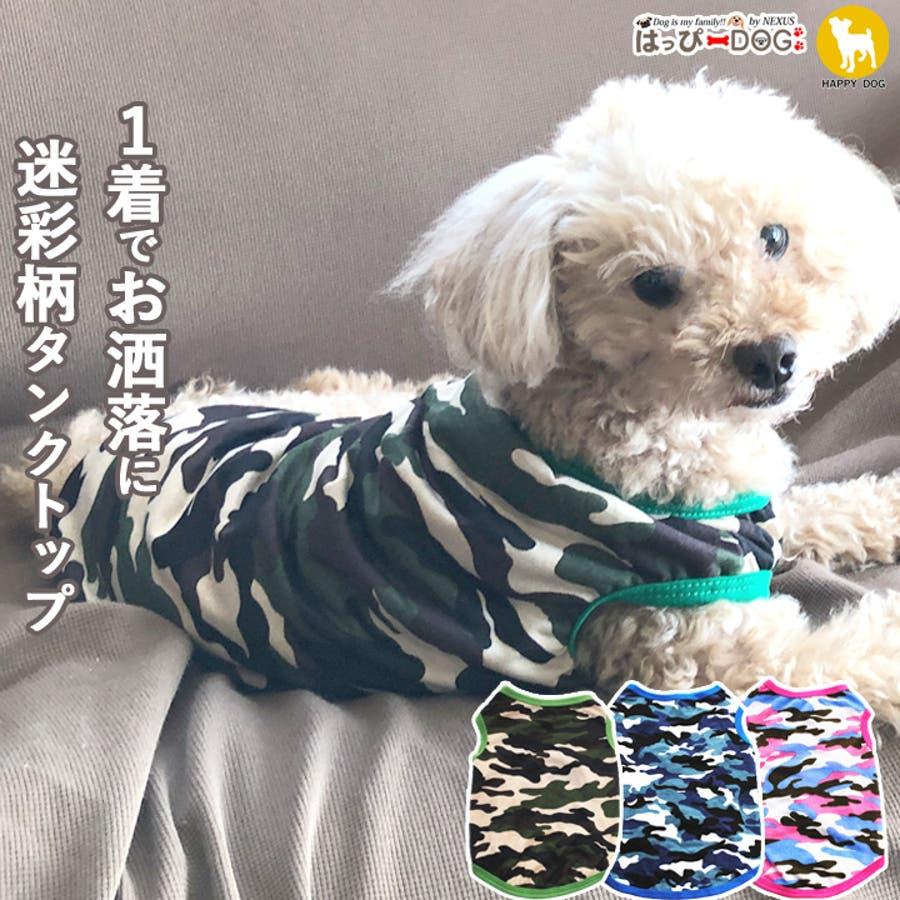 犬 服 犬服 犬の服 タンクトップ 迷彩 カモフラ ドッグウェア 1