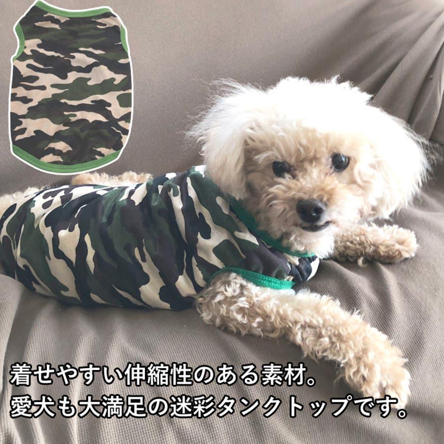 犬 服 犬服 犬の服 タンクトップ 迷彩 カモフラ ドッグウェア 2