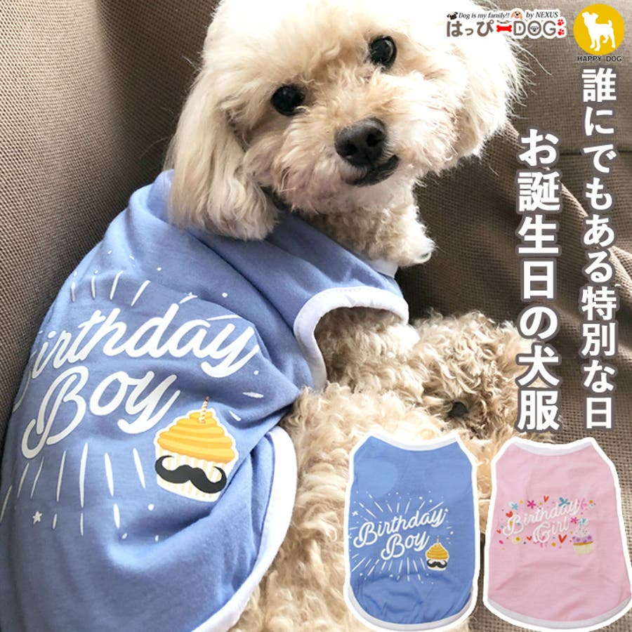 犬 服 犬服 犬の服 タンクトップ お誕生日 男の子 女の子 ドッグウェア 1