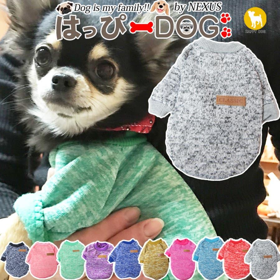 チワワ チワワ服 犬 服 犬服 犬の服 トレーナー スウェット ドッグウェア 1
