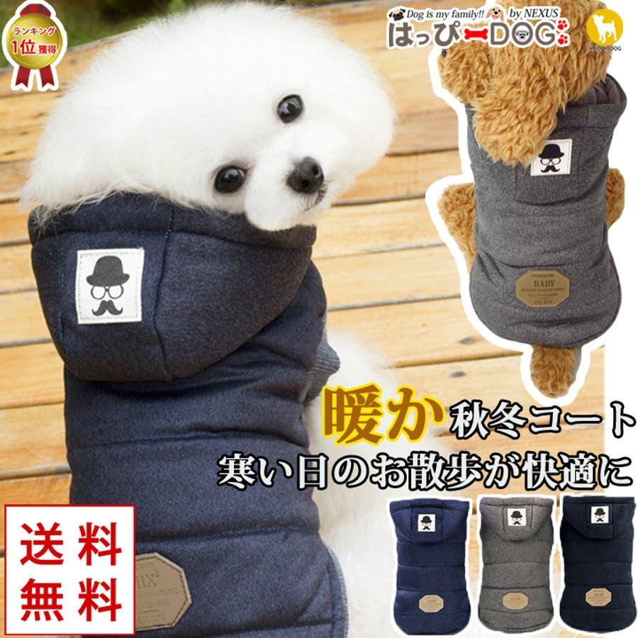 犬 服 犬服 1