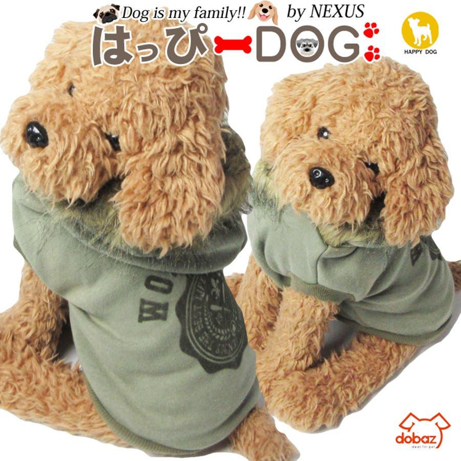 犬 服 犬服 犬の服 パーカー トレーナー ドバズ dobaz ドッグウェア 1