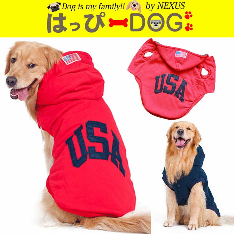 犬服 大型犬 犬の服 1