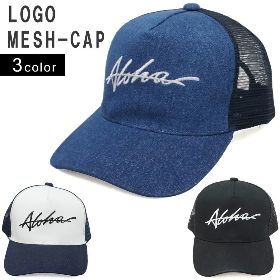 帽子 メッシュキャプ メッシュ キャップ メンズ レディース ベースボールキャップ コットンツイル ALOHA キーズKeys-183 1