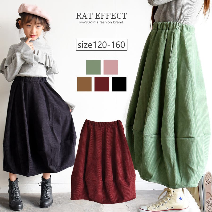 子供服 キッズ 女の子 韓国 ダンス ボトムコーデュロイバルーンスカート RATEFFECT ラットエフェクト オリジナル120cm 130cm 140cm 150cm 160cm 1