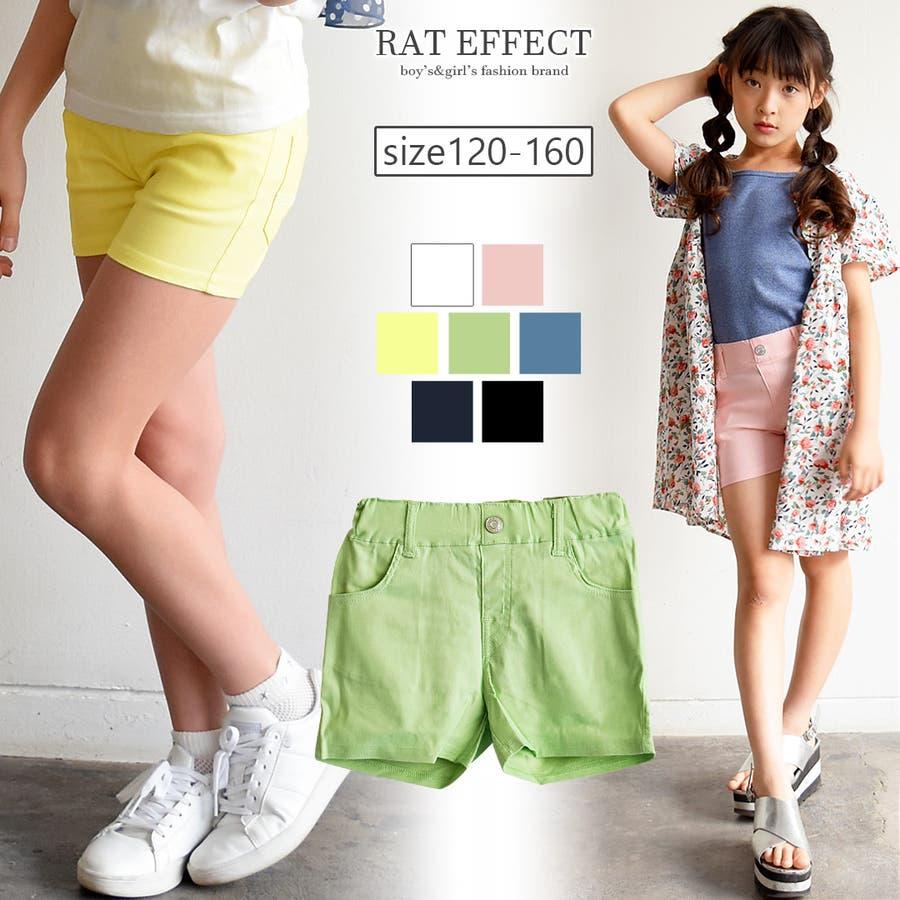 子供服 キッズ 女の子 韓国 ダンスカラーショートパンツ RATEFFECT ラットエフェクト オリジナル120cm 130cm 140cm 150cm 160cm 1