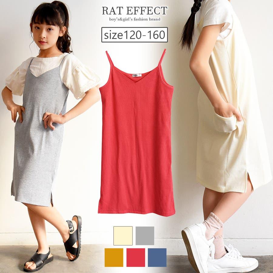 子供服 キッズ 女の子 韓国 ダンス トップスリブキャミワンピース RATEFFECT ラットエフェクト120cm 130cm 140cm 150cm 160cm 1