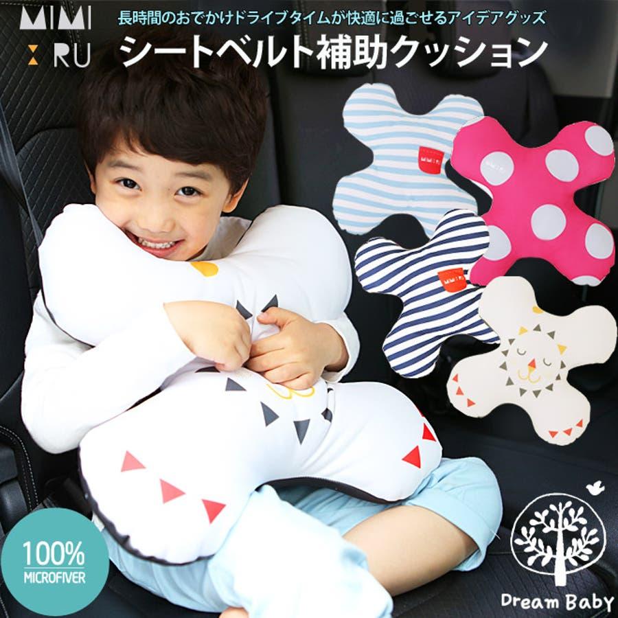 4328c36d49247 Mimiru シートベルト 補助 クッション《子供服キッズミオ》キッズ 子供 ...