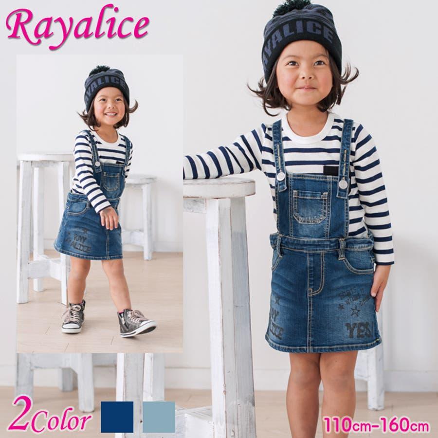 3651565d73ebd RAYALICE デニムサロペット スカート オーバーオール ジャンパースカート ...