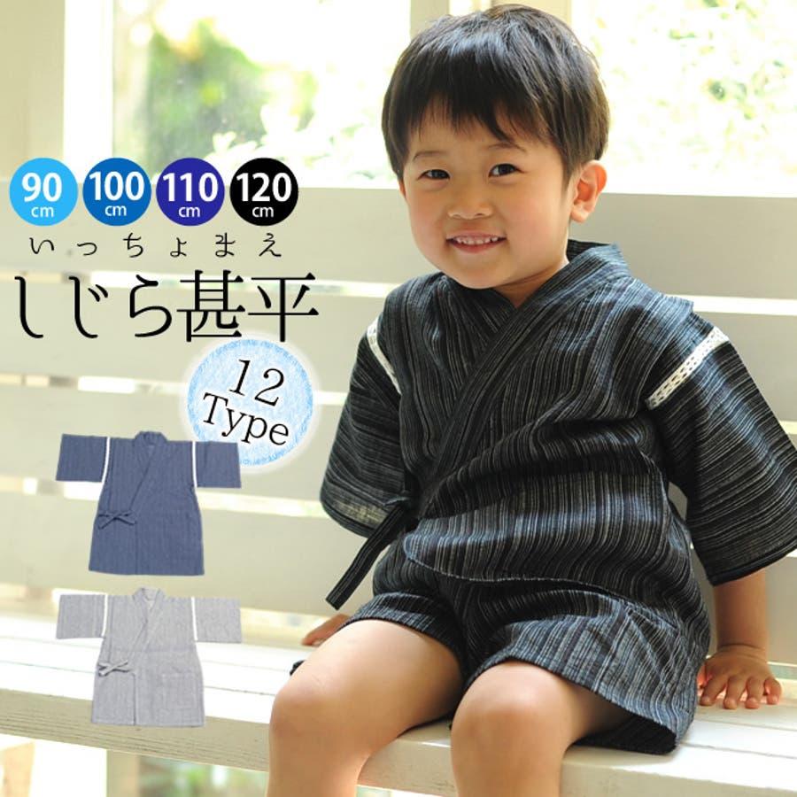 【甚平】男の子 90・100・110・120cm こども キッズ ジュニア 甚平 綿