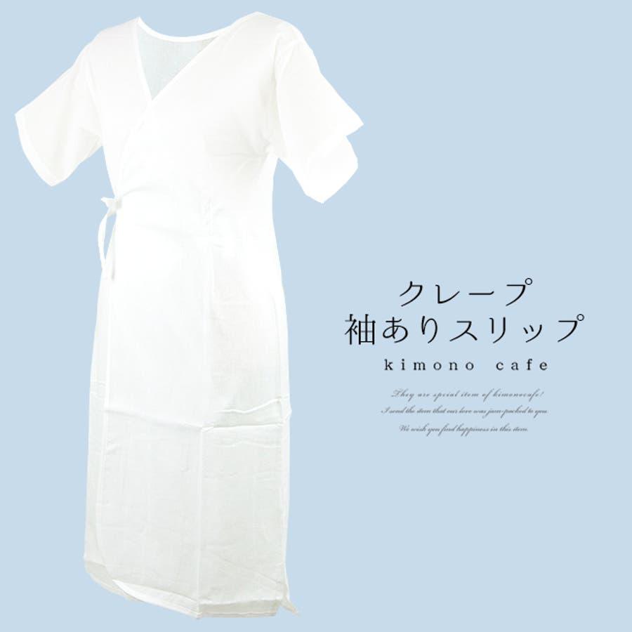 浴衣 スリップ 袖なし クレープ 生地 浴衣スリップ 白 M L 夏用 着物 ワンピース 1