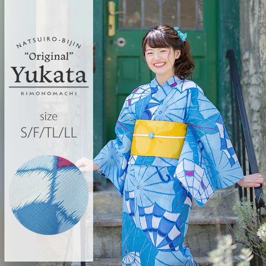 京都きもの町オリジナル 浴衣単品「水色レトロ傘」S、フリー、TL、LL 花火大会、夏祭り、夏フェスに 女性浴衣 お仕立て上がり浴衣 1