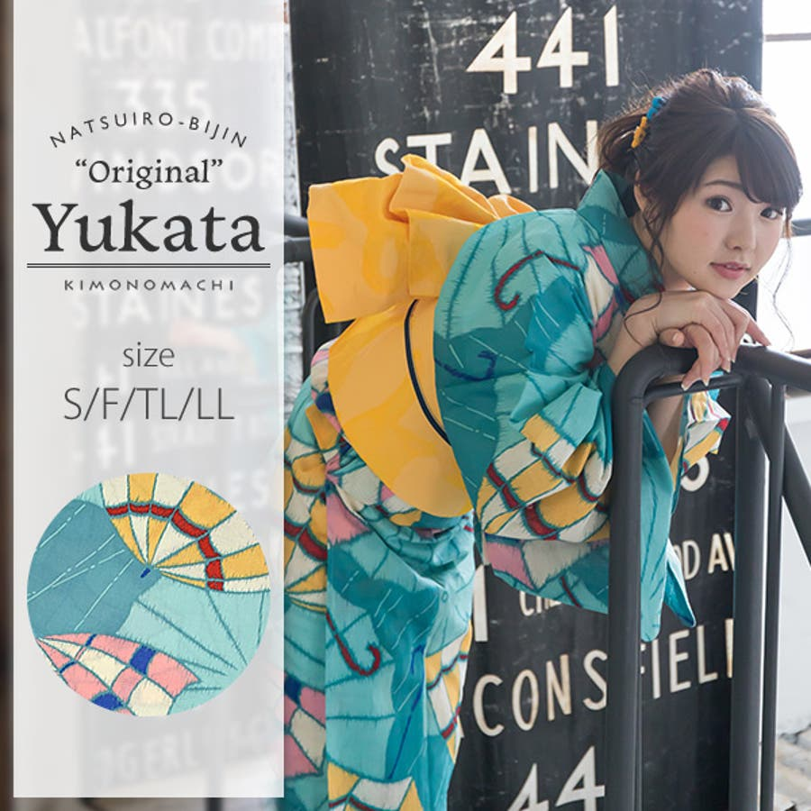 京都きもの町オリジナル浴衣単品「コバルトグリーンレトロ傘」S、フリー、TL、LL花火大会、夏祭り、夏フェスに女性浴衣お仕立て上がり浴衣 1
