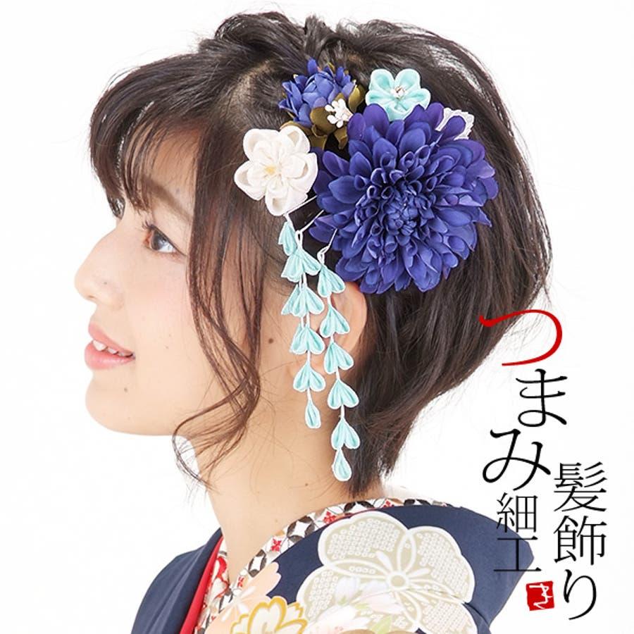 振袖 髪飾り2点セット「青色のお花、下がり飾り」つまみ細工髪飾り 髪飾りセット お花髪飾り 成人式の振袖に、卒業式の袴にも 1