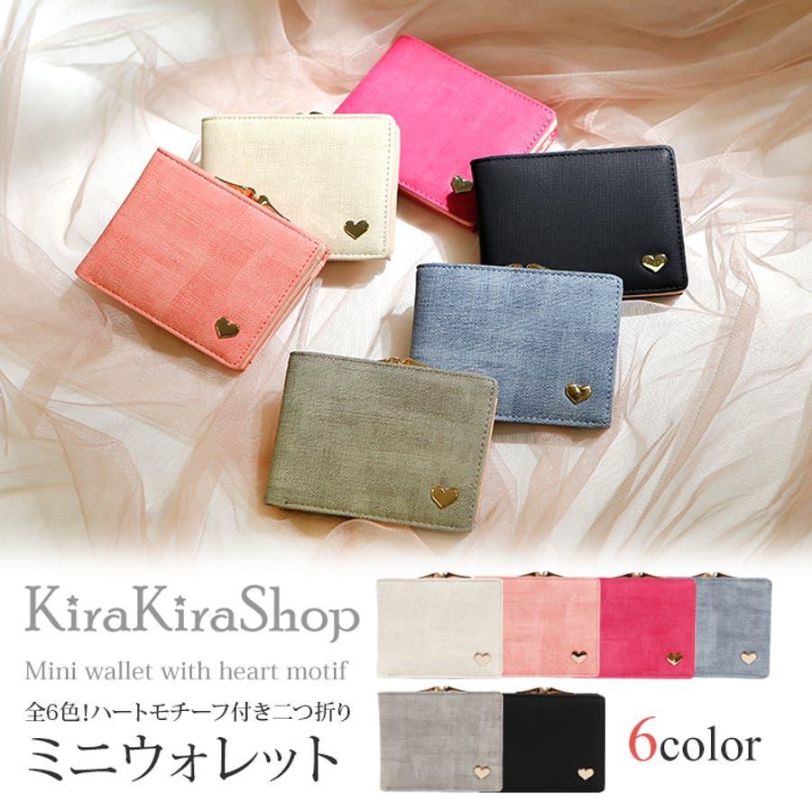 ミニ財布《全6色 ハートモチーフ二つ折りミニ財布》ミニ コンパクト ウォレット