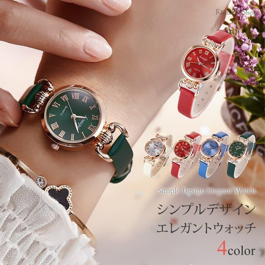 腕時計《シンプルデザインエレガントウォッチ 全4色》 レディース 雑貨 小物 アクセサリー 腕時計 華奢 細ベルト 合皮フェイクレザーシンプル エレガント 上品 大人 可愛い フェミニン エレガント 二次会 結婚式 パーティー きれいめ アナログ 1