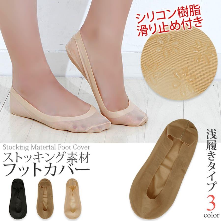 《全3色【浅履きタイプ】ストッキング素材のフットカバー》靴擦れ