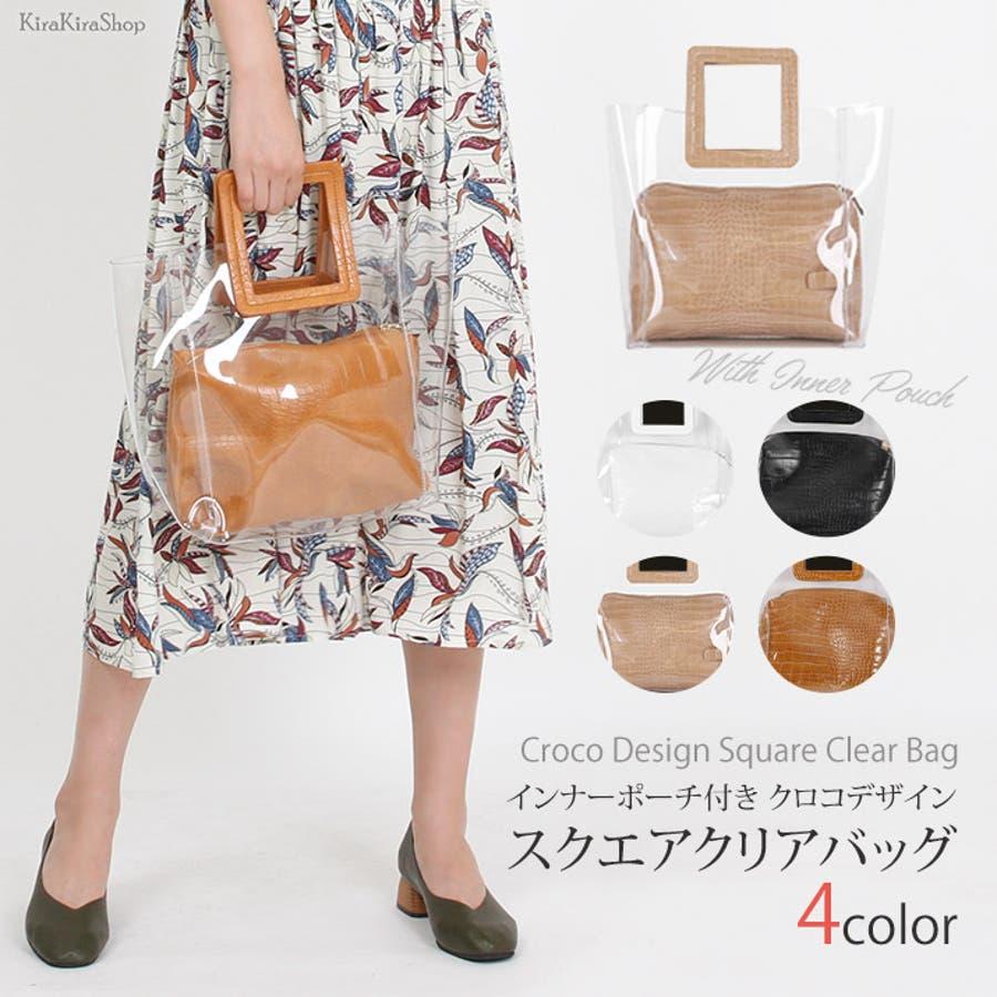 5307207ebafc バッグ《インナーポーチ付き クロコデザインスクエアクリアバッグ 全4色 ...