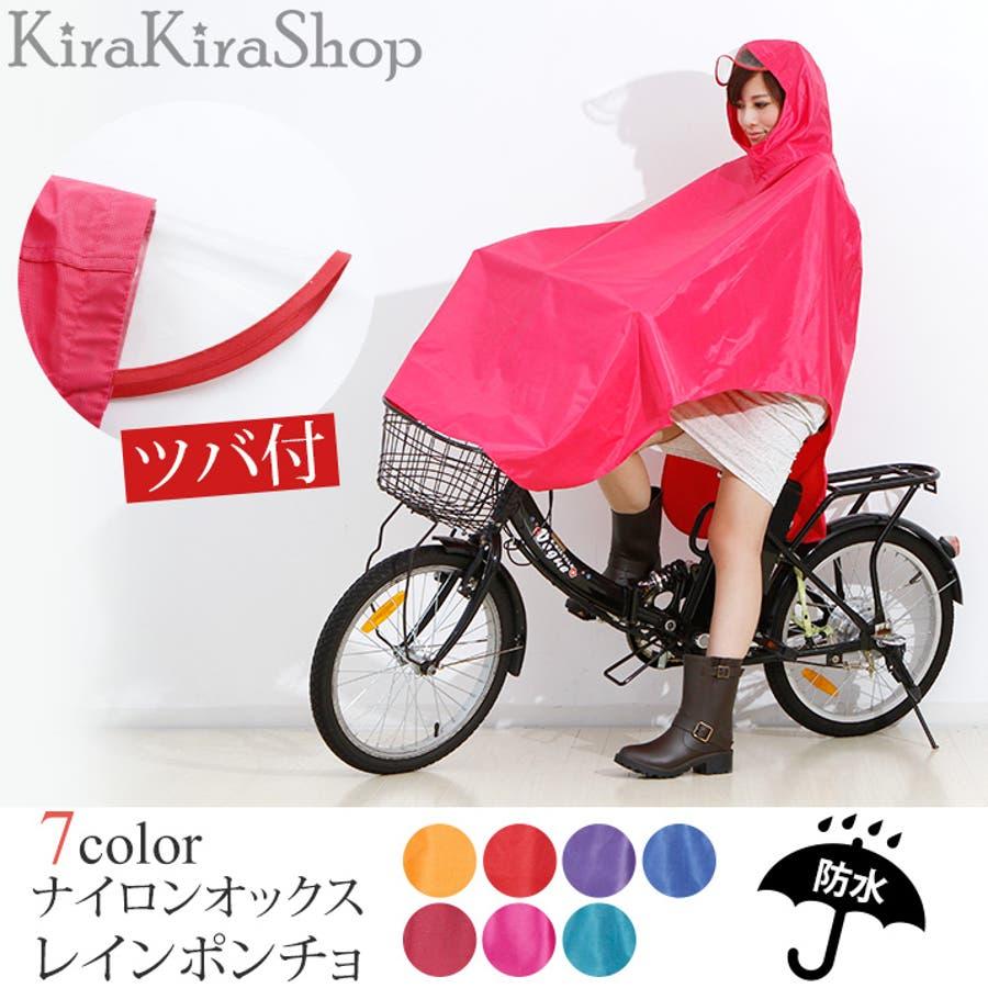 自転車の 自転車 雨具 通学 : マウスを合わせると画像を拡大 ...