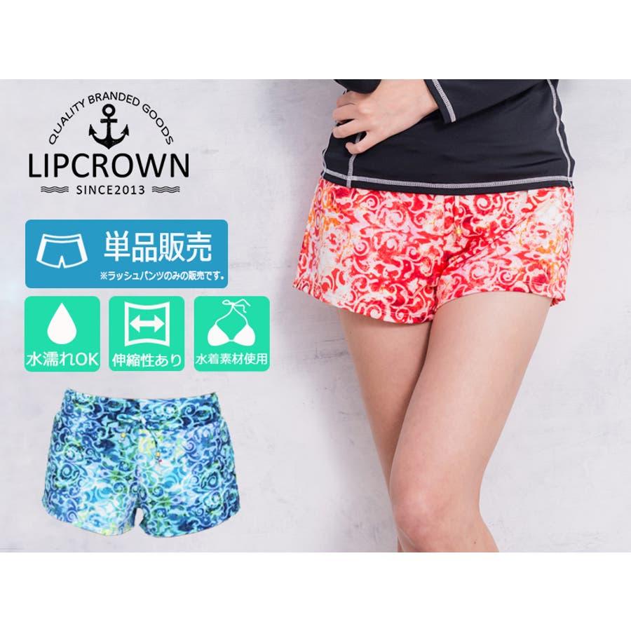 スイムウェアショートパンツ/ラッシュパンツ SML リップクラウン 水着の生地ショートパンツ レディース 女性用ショートパンツ 3