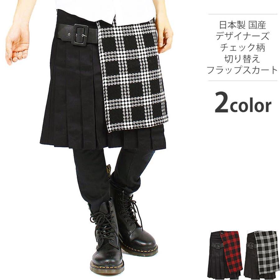 最高に今年っぽい メンズファッション通販minority  マイノリティ 日本製 国産 デザイナーズ チェック柄 切り替え フラップスカート メンズスカート 男性ユニセックス レディース ブラック メンズ スカート スカート男子 黒 チェック 腰巻 ロック パンク 間然