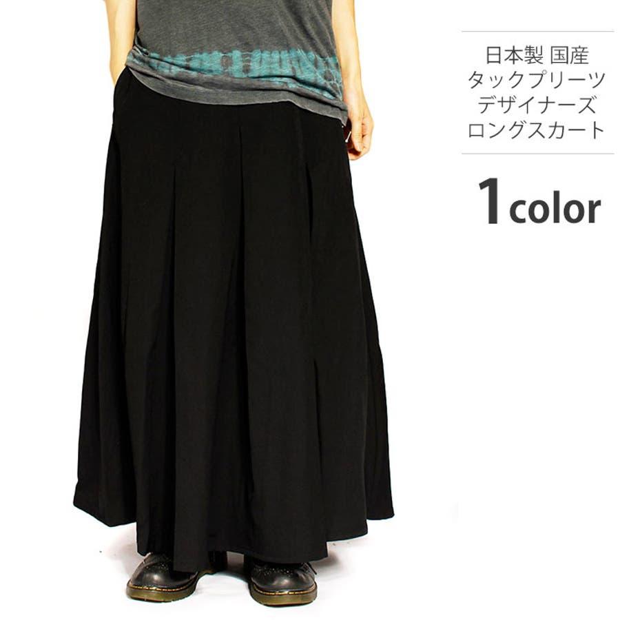 コーデに表情をプラスしてくれる メンズファッション通販日本製 国産 タックプリーツ デザイナーズ メンズロングスカート メンズ ブラック モード系 男性スカート 原宿系 夏 ヴィジュアル系V系 スカート 軍需