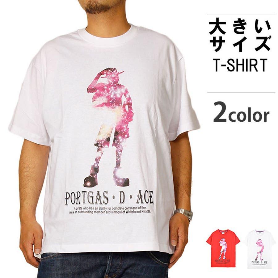 目指せおしゃれボーイズ Tシャツ メンズ 大きいサイズ 半袖 宇宙柄 ギャラクシー プリント クルーネック ONEPIECE ワンピース エース 2L 3L4L 5L XL XXL XXXL XXXXL 夏 カットソー 半袖Tシャツ コットン カジュアル シャツ ポケット 赤 黒プリントTシャツ おしゃれ 大きめ 由縁
