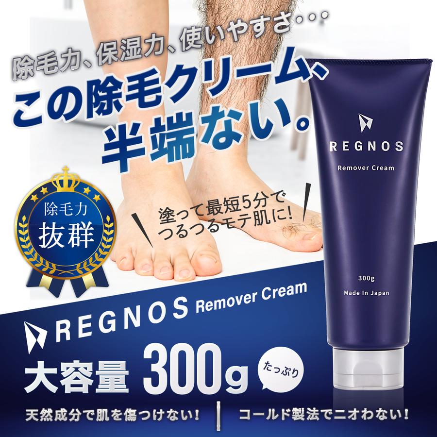 REGNOS(レグノス) メンズ除毛クリーム 2