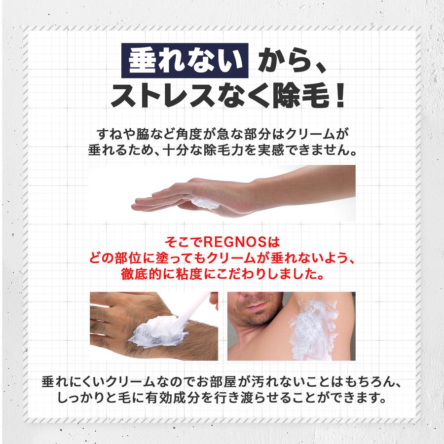 REGNOS(レグノス) メンズ除毛クリーム 4