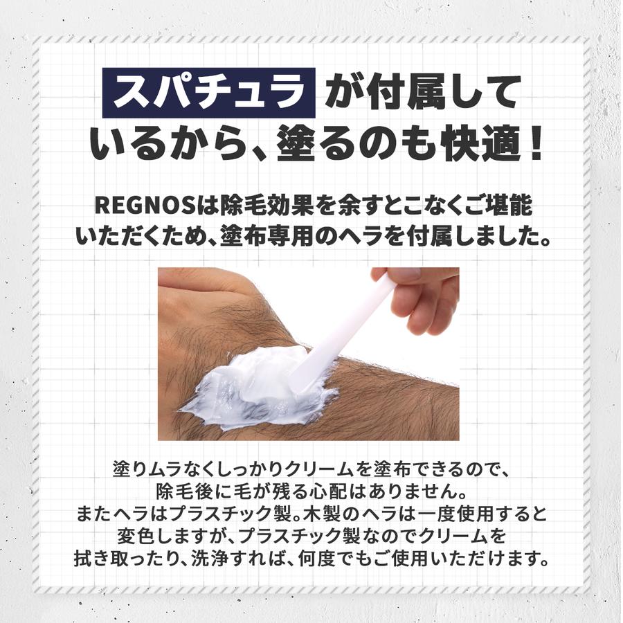 REGNOS(レグノス) メンズ除毛クリーム 7