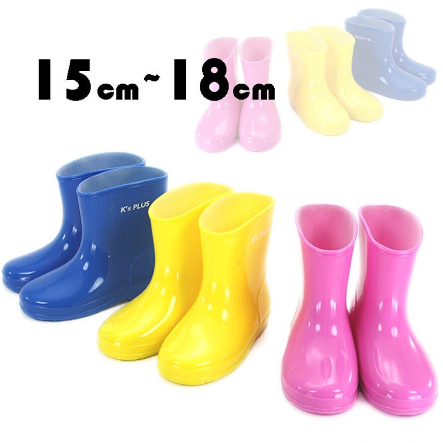 子供 幼児用 レインブーツ かわいらしいサイズ レインシューズ 子供用 ベビー キッズ 子供靴 長靴 雨靴 ( 15~18 cm) 1