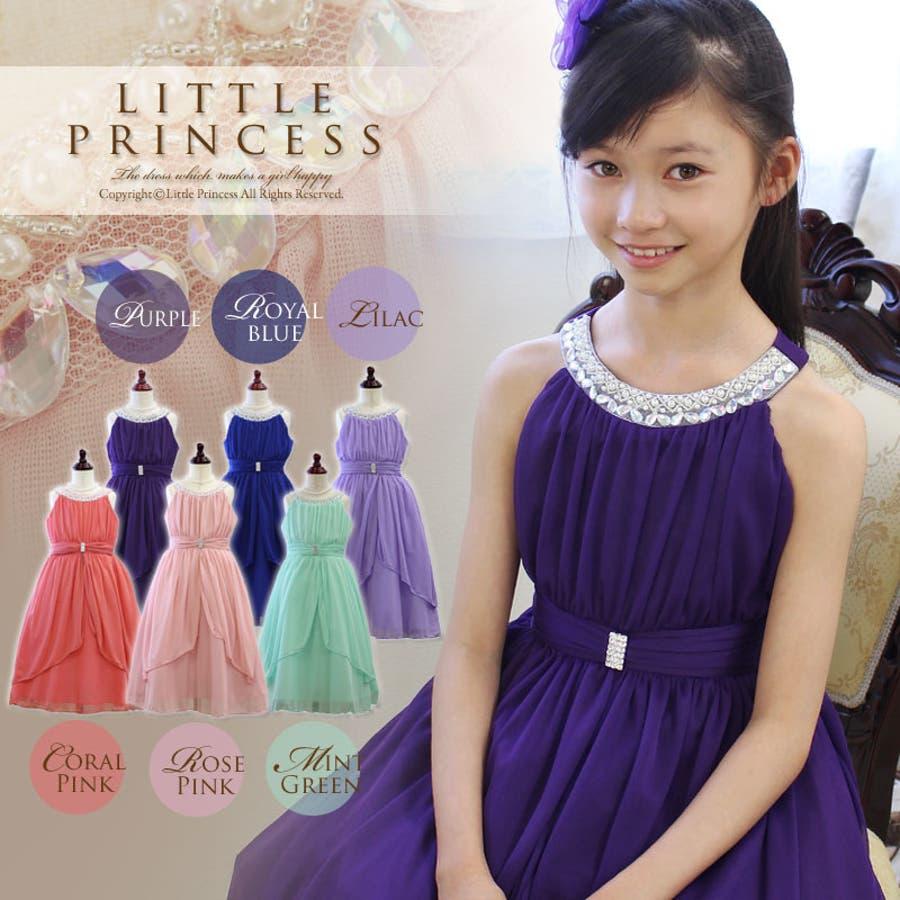 eab7cc6544236 子供 ドレス ピアノ 発表会 衣装 パーティー 結婚式 120 130 140 150 160 キッズ ドレス