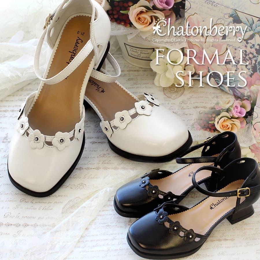 81856233ab131 子供靴 フォーマル 女の子 フラワーフォーマルシューズ   キッズ 結婚式 ...