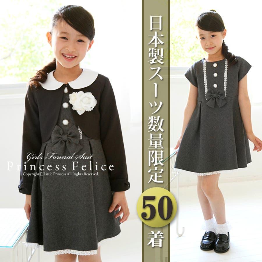 cefc204e43fb2 入学式 子供服 女の子 アンサンブル 3点セット  半袖ワンピース 襟付き ...